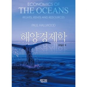 Cover of book Economics of the Oceans - Korean Edition